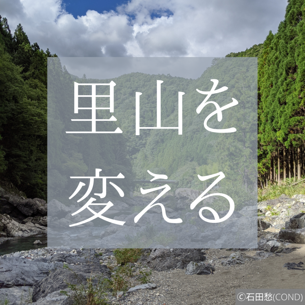 里山を変えるの文字と里山っぽい画像