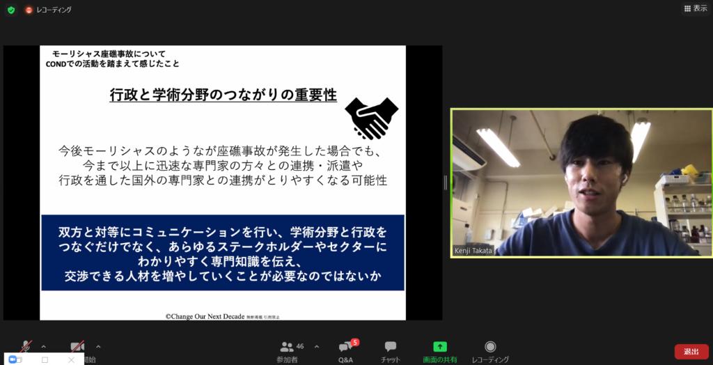 髙田さん講演中の一コマ